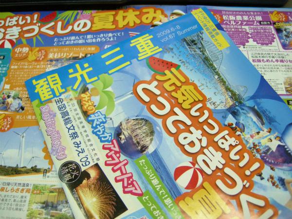 kankoumie_20090612_01