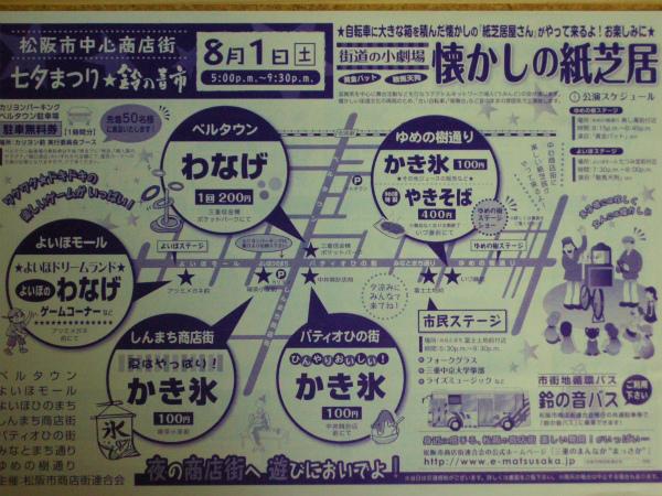 tanabata_20090725_02