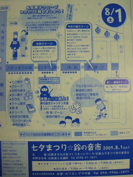 tanabata_20090725_04