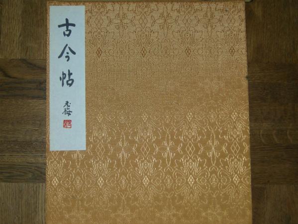 八千代の宝物 (古今帖)