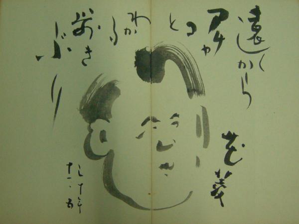 花菱アチャコと昔々亭桃太郎 (古今帖2)