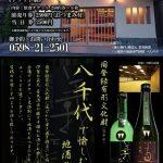 sake_20160709_01