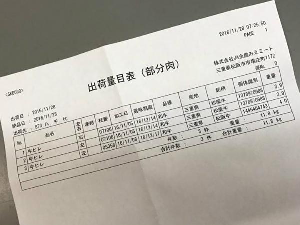 松阪牛信頼の証…個体識別番号