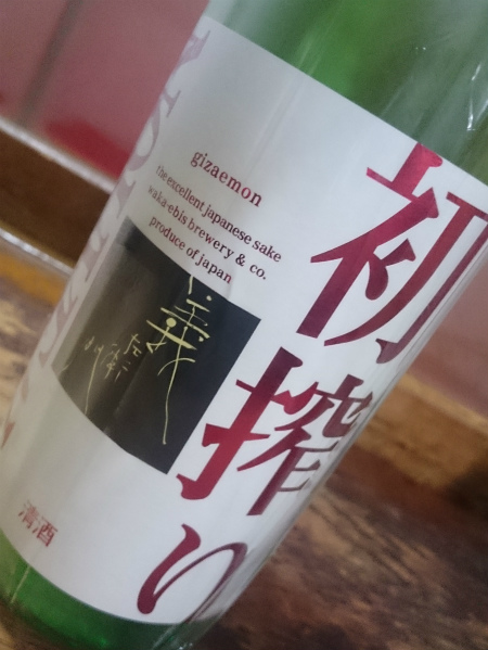 sake_20161203_01