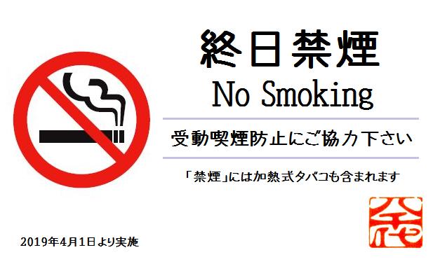 本日より敷地内終日禁煙となります