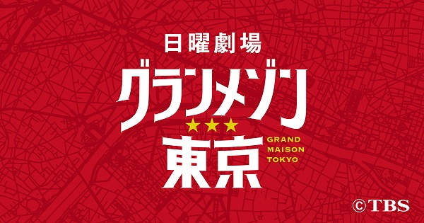 『グランメゾン★東京』に学ぶ感染症対策